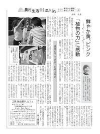 奈良新聞*農村生活泣き笑い(44) - 心身健美!~奈良・奥大和の山里、曽爾村(そにむら)に移住した家族のblog