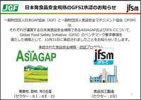 GAP取組みのスキーム(認証制度) - すてきな農業のスタイル