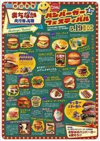 """明日(5/19""""日)""""はホコ天!!ハンバーガーフェス!! - WAXBERRY BLOG"""