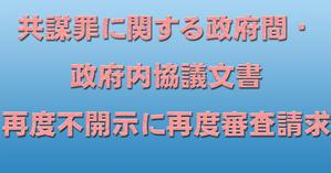 共謀罪に関する政府間・政府内協議文書 再度不開示に再度審査請求 - 市民オンブズマン 事務局日誌