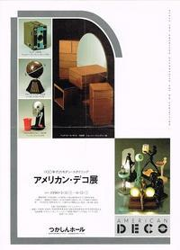 アメリカン・デコ展 - AMFC : Art Museum Flyer Collection