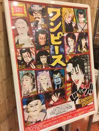 シネマ歌舞伎 スーパー歌舞伎Ⅱ ワンピース...★3 - 旦那@八丁堀