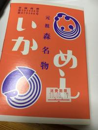 北海道展で『いかめし』 - riecooooo's blog