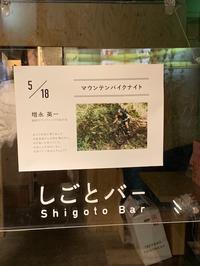 マウンテンバイクナイト - 東京都世田谷 マウンテンバイク&BMXの小川輪業日記