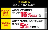 ヤフプレ会員限定 2万円以上購入で+5%Tポ上乗せ ケーズ・ヤマダ電機も対象 - 白ロム転売法