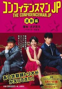 コンフィデンスマンJP運勢編 - はっちのブログ【快適版】