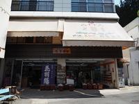 肘折温泉・カネヤマ商店 - HOT HOT SPRINGS