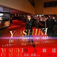 YOSHIKI IN HOLLYWOODレッドカーペットへ緊急参戦決定! - 風恋華Diary