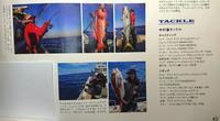 ソルトワールド6月号 - 五島列島 遊漁船 MANA 釣果情報 ヒラマサ