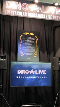 動く恐竜による迫力のパフォーマンスDino-a-Live - Entrepreneurshipを探る旅
