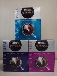 【モラタメ】ネスレ日本 ネスカフェ 香味焙煎 ディップ スタイル 3種6箱 再び - いつの間にか20年
