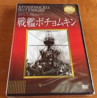 映画「戦艦ポチョムキン」(1925)と山田和夫『戦艦ポチョムキン』(大月書店1978) - 本日の中・東欧