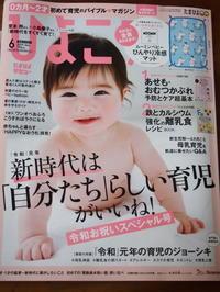 『ひよこクラブ』6月号鉄カルシウム離乳食 - 子どもと楽しむ食時間