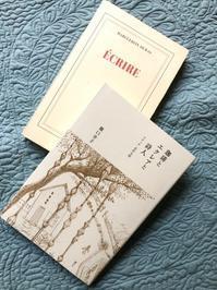 pecoraの本棚『珈琲とエクレアと詩人』『エクリール―書くことの彼方へ』 - 海の古書店