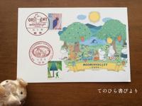小型印「ムーミンバレーパーク開業記念」×「日・フィン外交100周年記念 ムーミン切手展」で記念消印便り - てのひら書びより