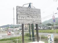 平野パン 淡路島 パン屋さんめぐり~ - 料理研究家 島本 薫の日常