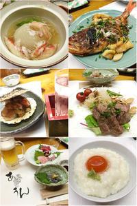 「あうん」の無限から〜のシメ卵かけごはんに立ち向かえるお腹の準備はできているか? - Isao Watanabeの'Spice of Life'.
