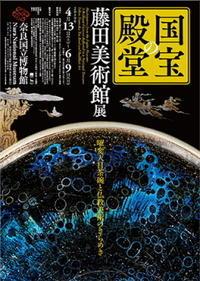 「国宝の殿堂藤田美術館」展、奈良国立博物館 - カマクラ ときどき イタリア
