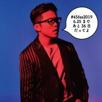 #45fes2019 まであと36日!~出演者紹介:さかいゆう~ - Jazz Maffia BLOG