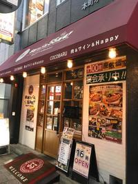 本町ココバル酒場55 - あらびき