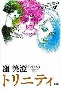 トリニティ - TimeTurner