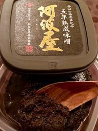 5月22日(水)の営業時間は17:00~20:00です。五年熟成味噌を限定販売させていただきます! - miso汁香房(ロジの木)
