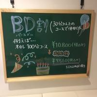 BD割 - リラクゼーション マッサージ まんてん