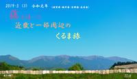 2019-5令和元年 (3)  藤ををつて近畿と一部周辺のくるま旅 - 日本全国くるま旅