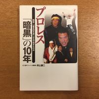 井上譲二「プロレス暗黒の10年」 - 湘南☆浪漫