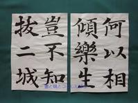 「楽毅論」~53~ - 墨と硯とつくしんぼう