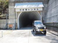 2019.05.07 酷道309後半 西日本酷道の旅3日目 - ジムニーとピカソ(カプチーノ、A4とスカルペル)で旅に出よう