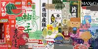 """生活感分布調査""""帖"""":p.12-p.13「店シール type_E」#3 - maki+saegusa"""