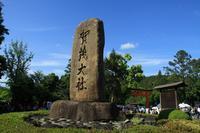 葵祭・上賀茂神社END - 浜千鳥写真館