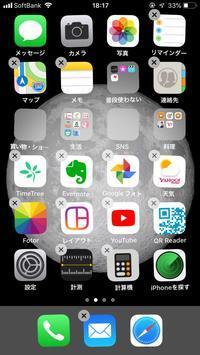スマホアプリの整理収納 - 岐阜・整理収納アドバイザーのブログ・おちつくおうち