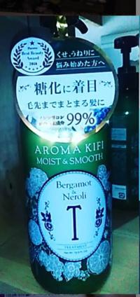 ビジナルさんの 「AROMA KIFI モイスト&スムーストリートメント 」で糖化ケア! - 初ブログですよー。
