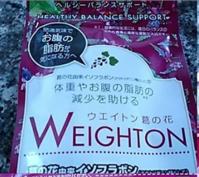 葛の花エキスのサプリメントで、体に優しいおなか周りのダイエットを心がけたいです。 - 初ブログですよー。
