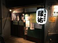 寿司季節料理縁祐@柴崎 - 食いたいときに、食いたいもんを、食いたいだけ!