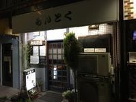 呑喰処あんとく@柴崎 - 食いたいときに、食いたいもんを、食いたいだけ!