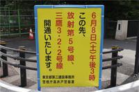 6月8日の開通間近東八道路・放射5号進捗状況2019.5 - 俺の居場所2