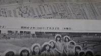 昭和61年のフェスタしずおか - ウンノ整体と静岡の夜