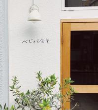 福岡お出かけ話 ~ 護国神社蚤の市からの・・・ - ライ日記