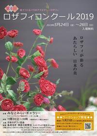 日本ロザフィ協会主催のコンテストとワークショップのご案内 - バラとハーブのある暮らし Salon de Roses