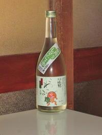 日本酒感想瑞冠こわっぱ純米吟醸袋搾りしずく生酒亀の尾 - 雑記。
