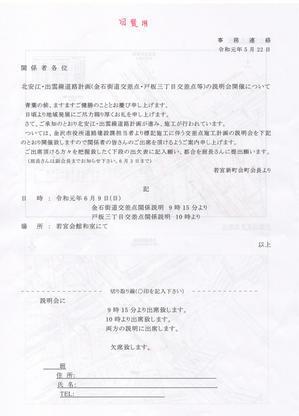 北安江出雲線道路計画の説明会について - 若宮新町会ブログ