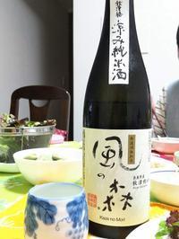 日本酒テイスティング奈良・油長酒造「風の森秋津穂涼み純米酒」 - きき酒師みわ 気軽に楽しむ日本酒ライフ