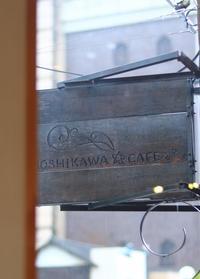 ホシカワカフェさんでティータイム - ゆきなそう  猫とガーデニングの日記