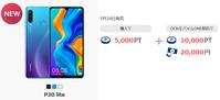 DSDV対応P30 lite 発売記念クーポンをひかりTVが発行 最大4万円還元(定価35k) - 白ロム転売法