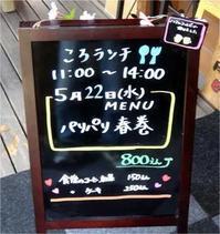 22日ランチメニュー - ころかふぇ