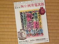 「鐘渓窯/陶工・河井寛次郎展」ご紹介。6月2日まで。京都国立近代美術館にて。 -  「幾一里のブログ」 京都から ・・・