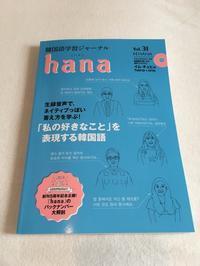 「hana Vol.31」と紀伊国屋書店の韓国語学習コーナー - くちびるにトウガラシ